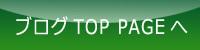 ブログTOPPAGEバナー.jpg