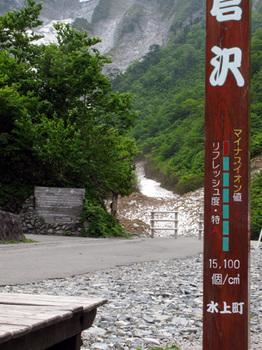 一の倉沢マイナスイオン.jpg
