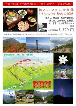 谷川岳の日メニューweb-1200.jpg
